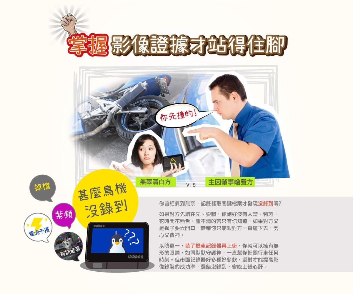 proimages/PX_School/BikeCam/001-機車記錄器車規認證/GX1CarGrade-001.jpg