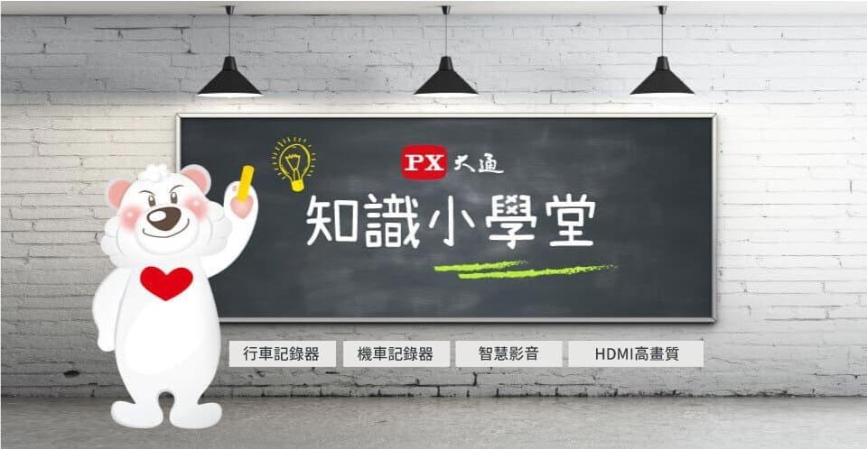 proimages/PX_School/PX-School-index.jpg.jpg