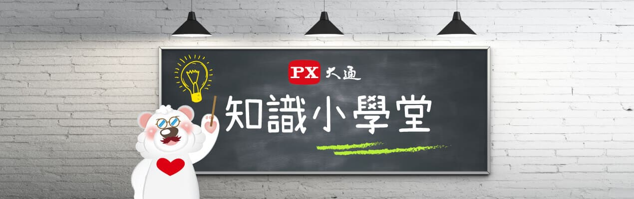 proimages/PX_School/PX-school-1270x400.jpg