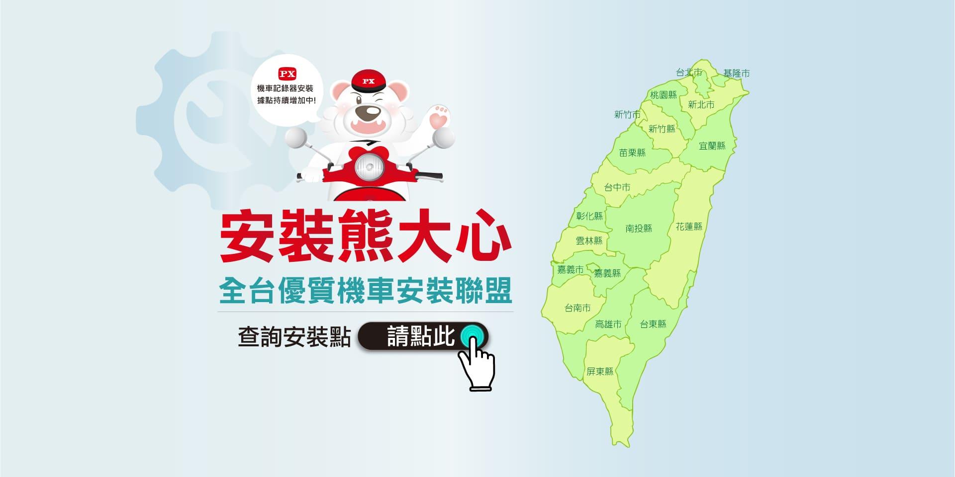 proimages/bikecam_install/機車安裝熊大心.jpg