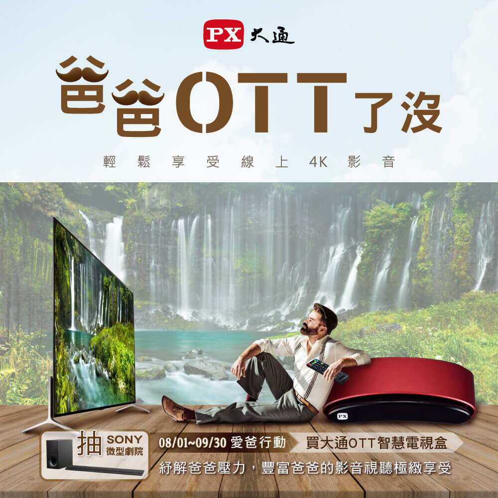 proimages/hot-news/20190801-OTTxSony微型劇院/OTT-at08-01.jpg