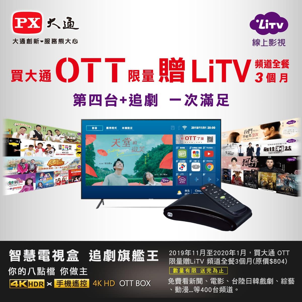 proimages/hot-news/20191101-OTTXLiTV/OTTXLiTV.jpg