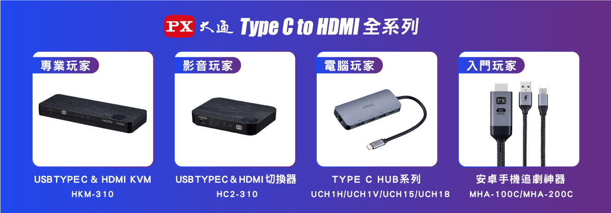 proimages/hot-news/20201201-TYPECTOHDMI/03.jpg