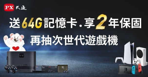 proimages/hot-news/202105-GX3系列/PX-GX3-607x318-2.jpg