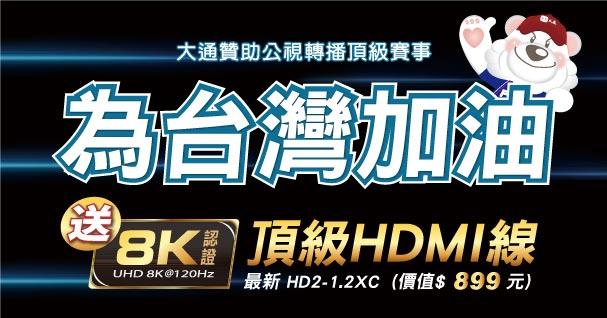 proimages/hot-news/20210701東奧/東奧x大通-607x318-3.jpg