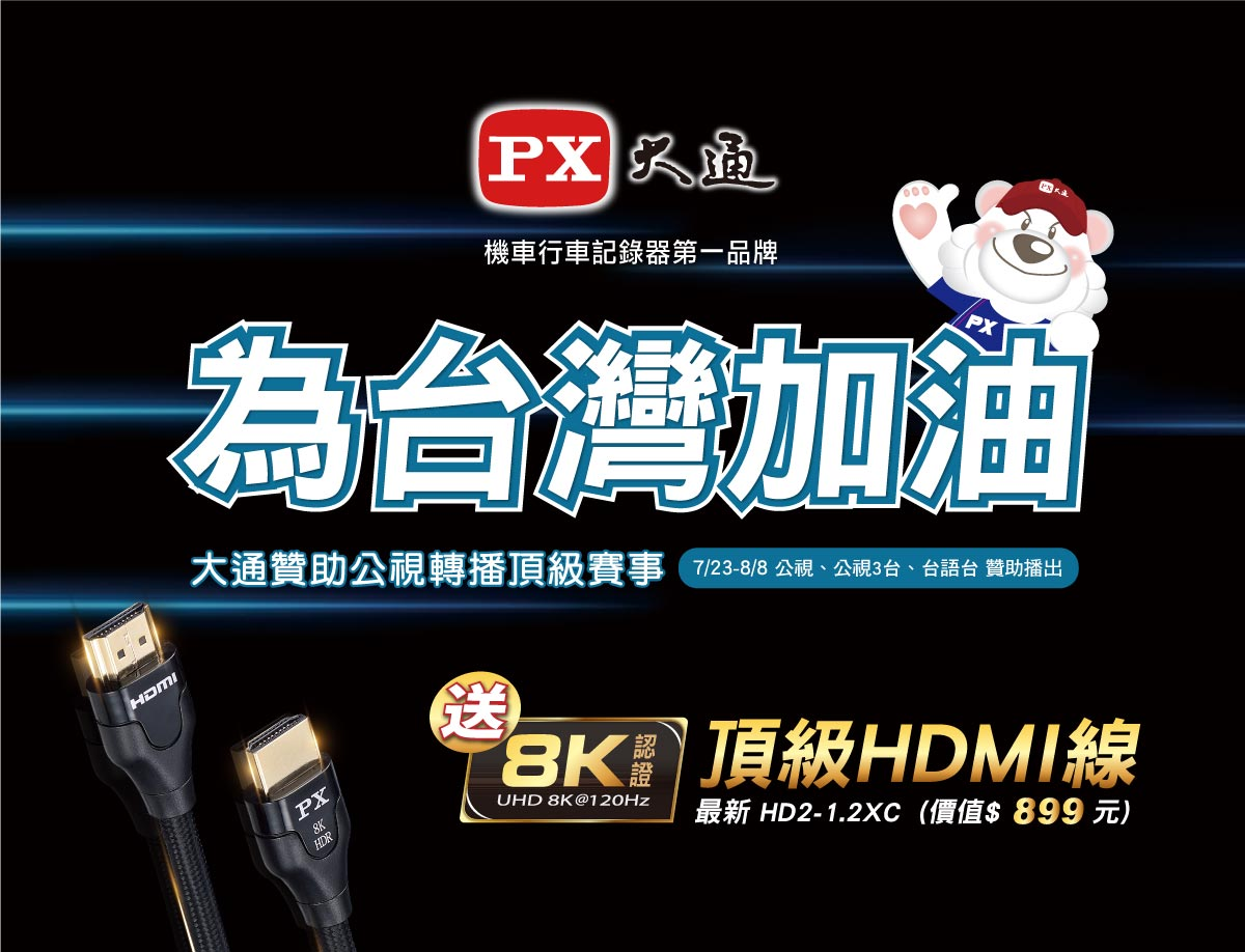 proimages/hot-news/20210701東奧/01-4.jpg