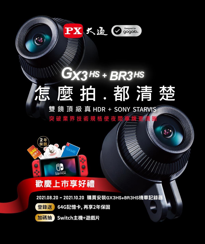 proimages/hot-news/202108-GX3HS/01.jpg