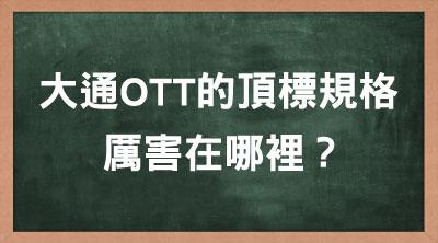 大通OTT的頂標規格,厲害在哪裡?