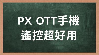 PX OTT手機遙控超好用