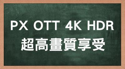 PX OTT 4K HDR超高畫質享受