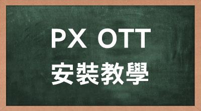 熊大心到你家!PX OTT安裝教學