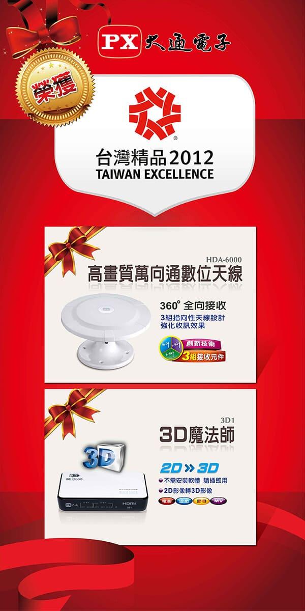 2012年 第20屆台灣精品獎