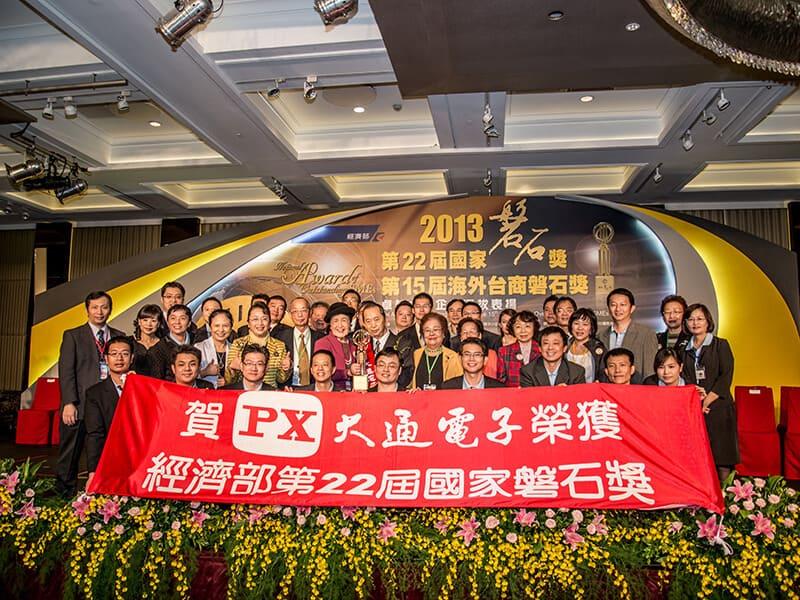 2013年22屆國家磐石獎