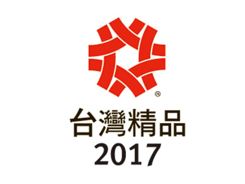 2017年(25屆) 台灣精品獎
