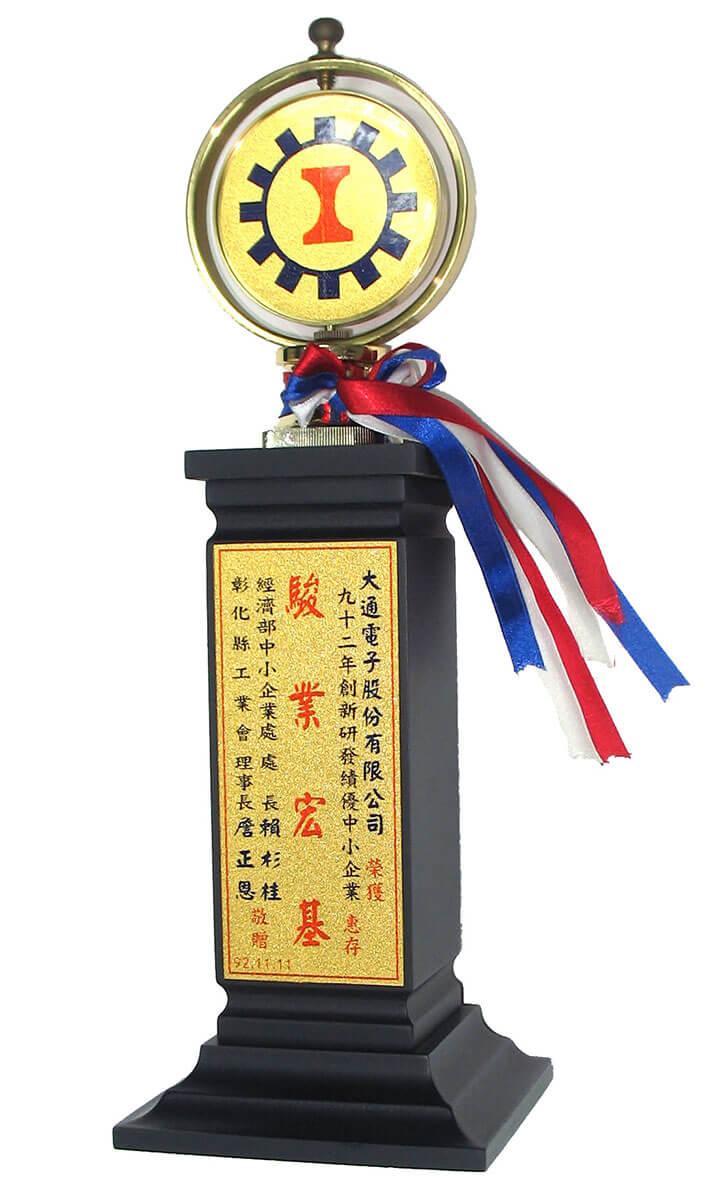 經濟部 創新研發設計獎