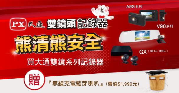【2019年五至八月】買大通雙鏡頭系列記錄器 ‧ 贈「無線充電藍芽喇叭」