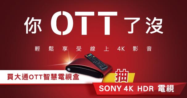 【你OTT了沒,輕鬆享受線上影音】6-7月買大通OTT.抽SONY 4K HDR電視