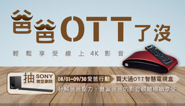 【爸爸OTT了沒,輕鬆享受線上4K影音】8-9月愛爸行動買PX OTT.抽SONY微型劇院