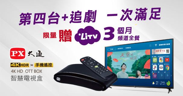 【買大通OTT限量贈LiTV頻道全餐3個月】第四台+追劇 一次滿足