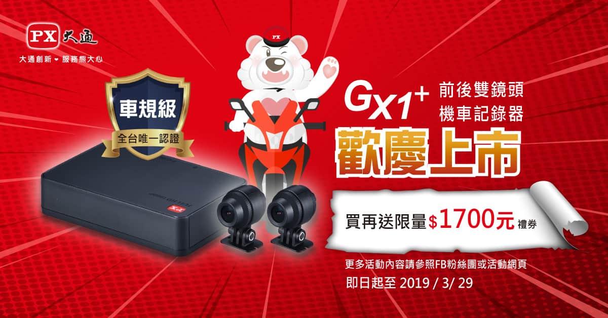 【雙鏡油車版GX1+】夯爆上市【限量前100名 拿$1700】