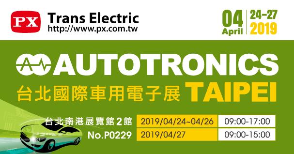 2019台北國際車用電子展(AUTOTRONICS)