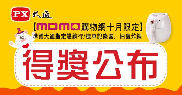 得獎公布【momo購物網十月限定】
