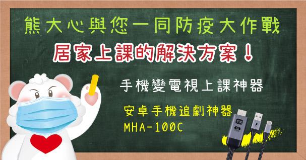 熊大心防疫大作戰  居家上課的解決方案【手機變電視上課神器:MHA-100C安卓手機追劇神器】