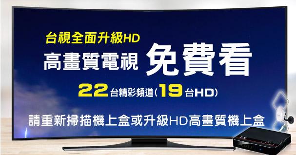 台視全面升級HD,屆時請重新掃描機上盒