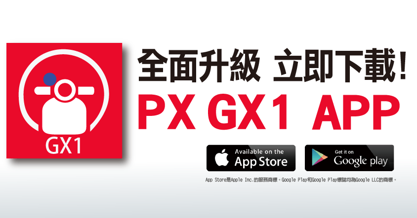 【PX GX1】APP 全面升級,立即下載!  Android / iOS 版