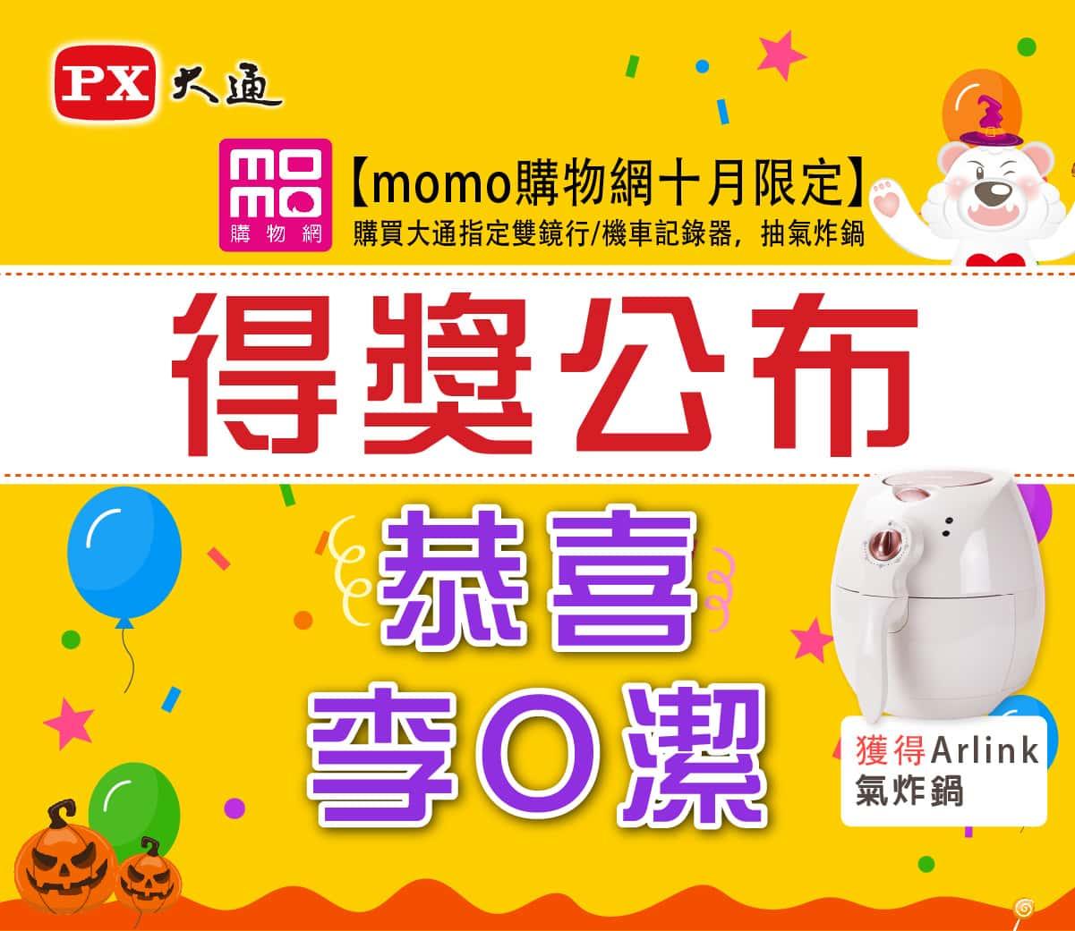 proimages/news/20190917-momo-at10-雙鏡送喇叭抽氣炸鍋-放官網_工作區域_1_複本_11.jpg