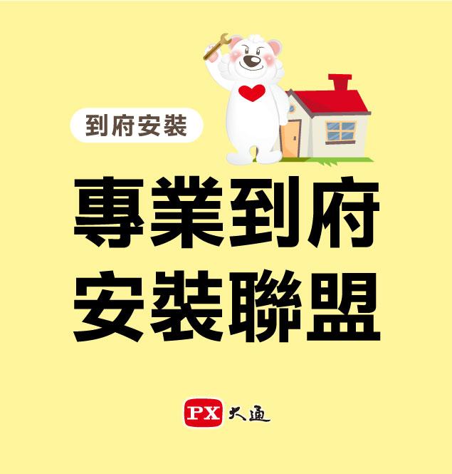 proimages/news/PX安裝熊大心/px-install-01.jpg