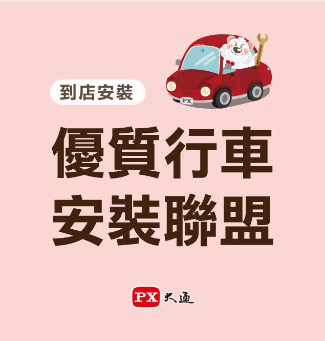proimages/news/PX安裝熊大心/px-install-02.jpg