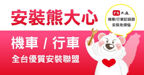 proimages/news/PX安裝熊大心/安裝熊大心-607X318.jpg