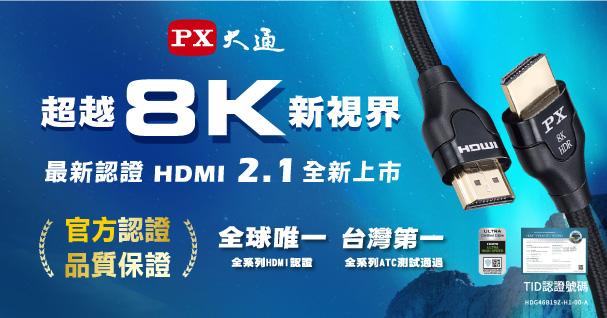 proimages/news/PX-8K-W607.jpg