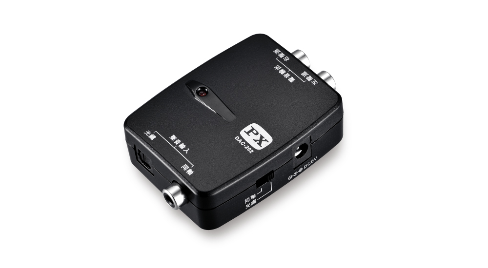 HD高畫質數位音源轉換器