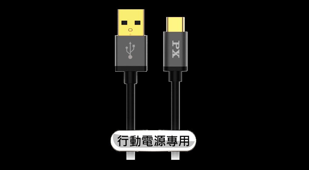 【行動電源專用 0.25m】USB 2.0 A to C 充電傳輸線 (黑色)