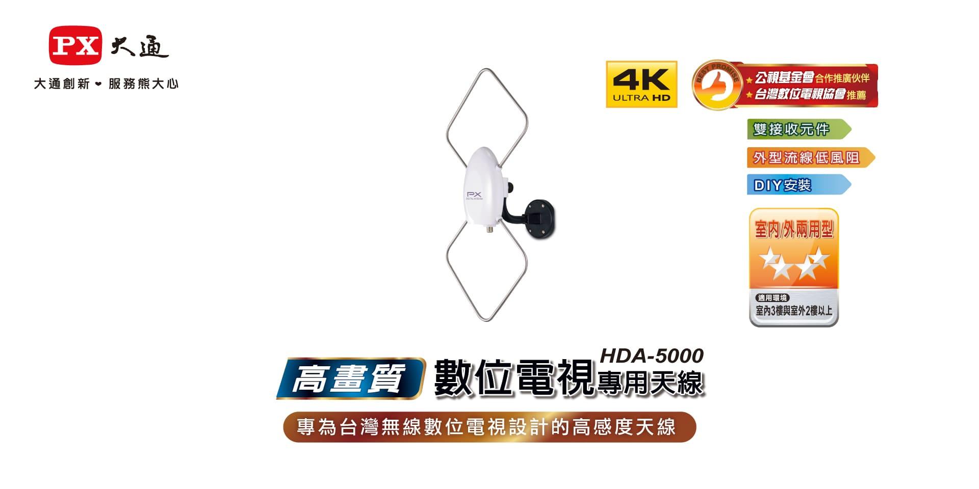 proimages/product/Antenna/HDA-5000/HDA-5000-01.jpg