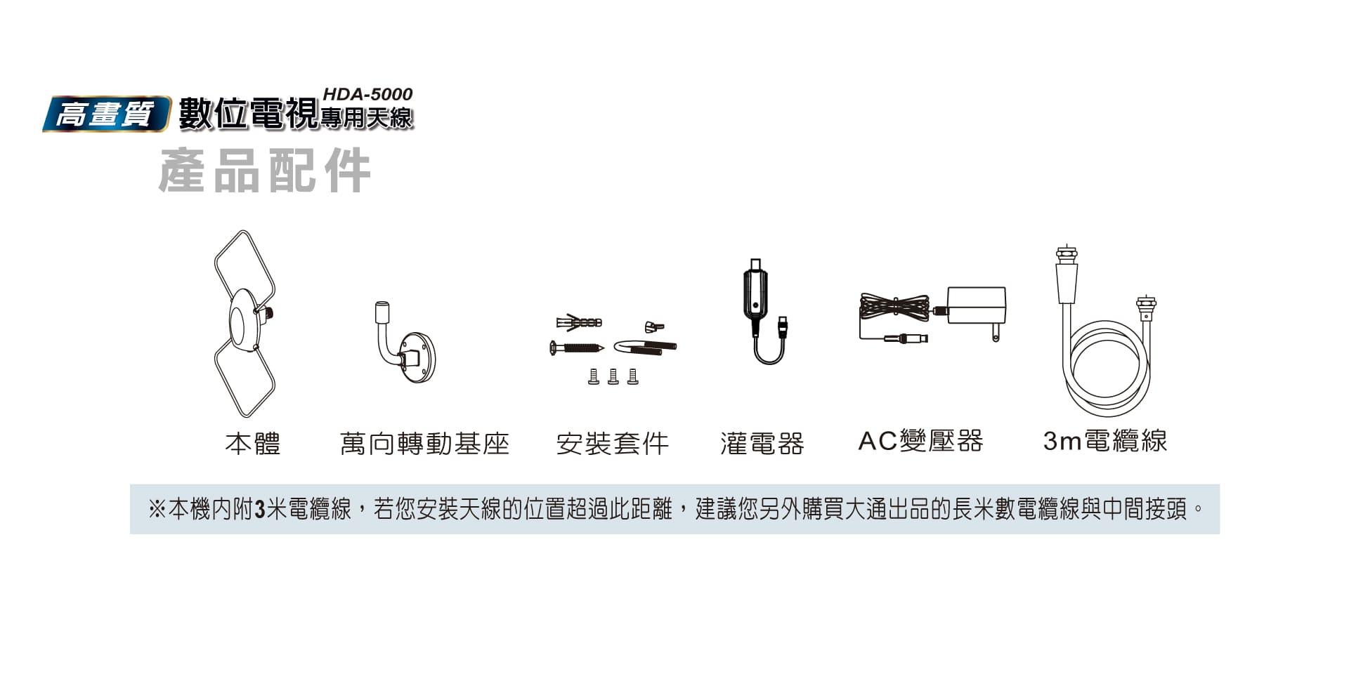 proimages/product/Antenna/HDA-5000/HDA-5000-05.jpg