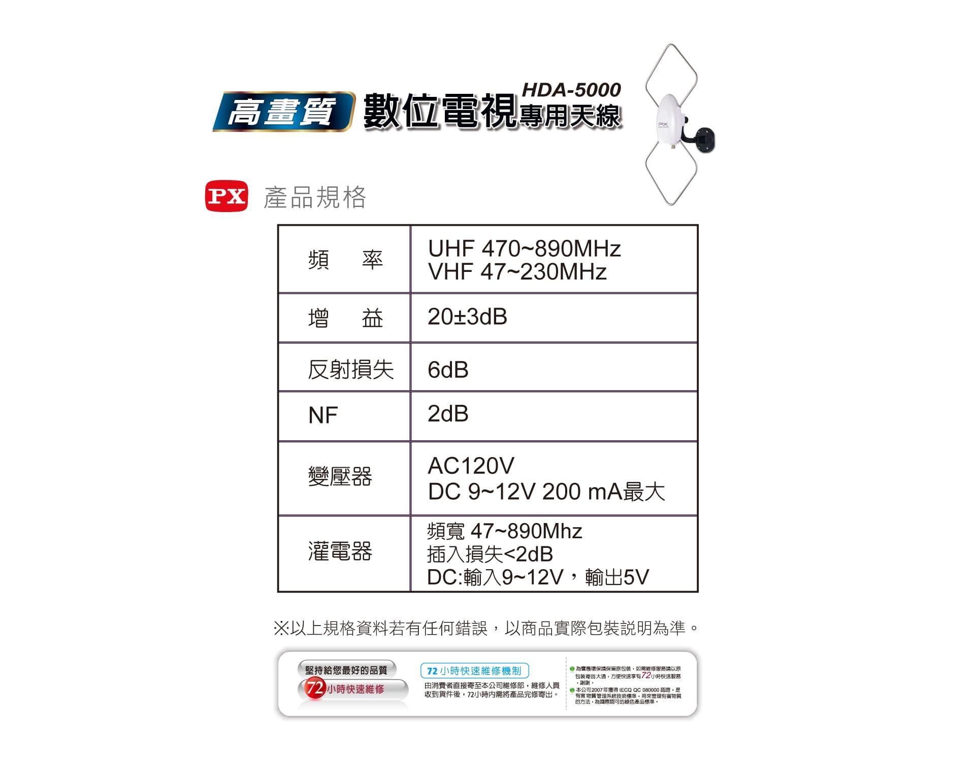 proimages/product/Antenna/HDA-5000/HDA-5000-06.jpg