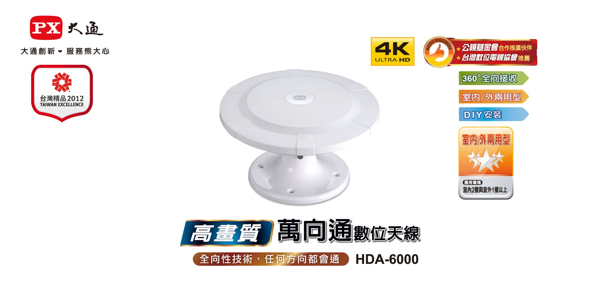 proimages/product/Antenna/HDA-6000/HDA-6000-01.jpg