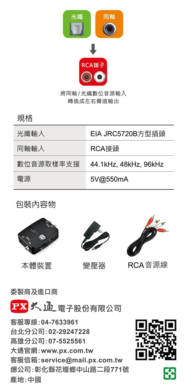 proimages/product/BTR_BTX/DAC-202/DAC-202-002.jpg