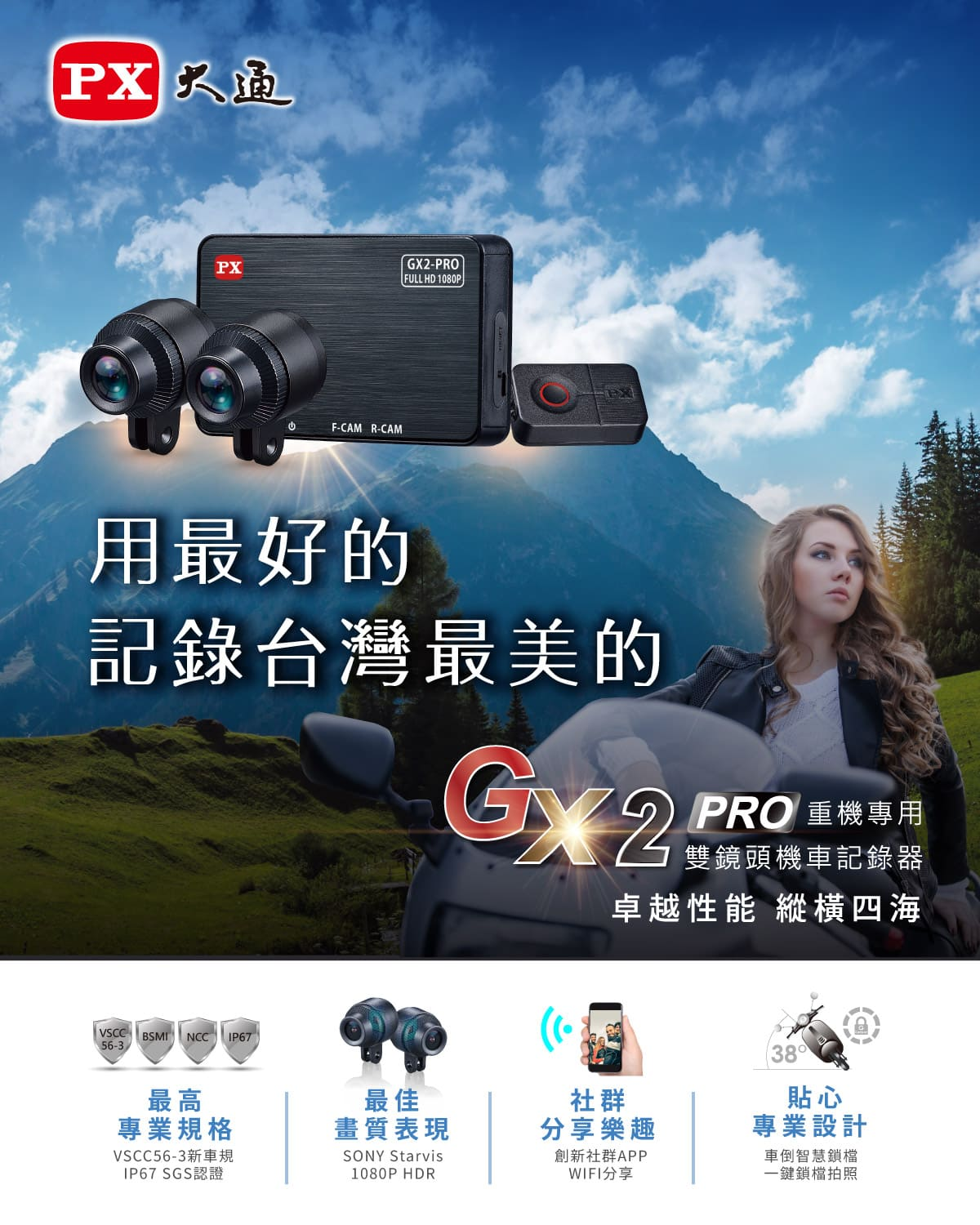 proimages/product/Bike_Cam/GX2-PRO/01.jpg