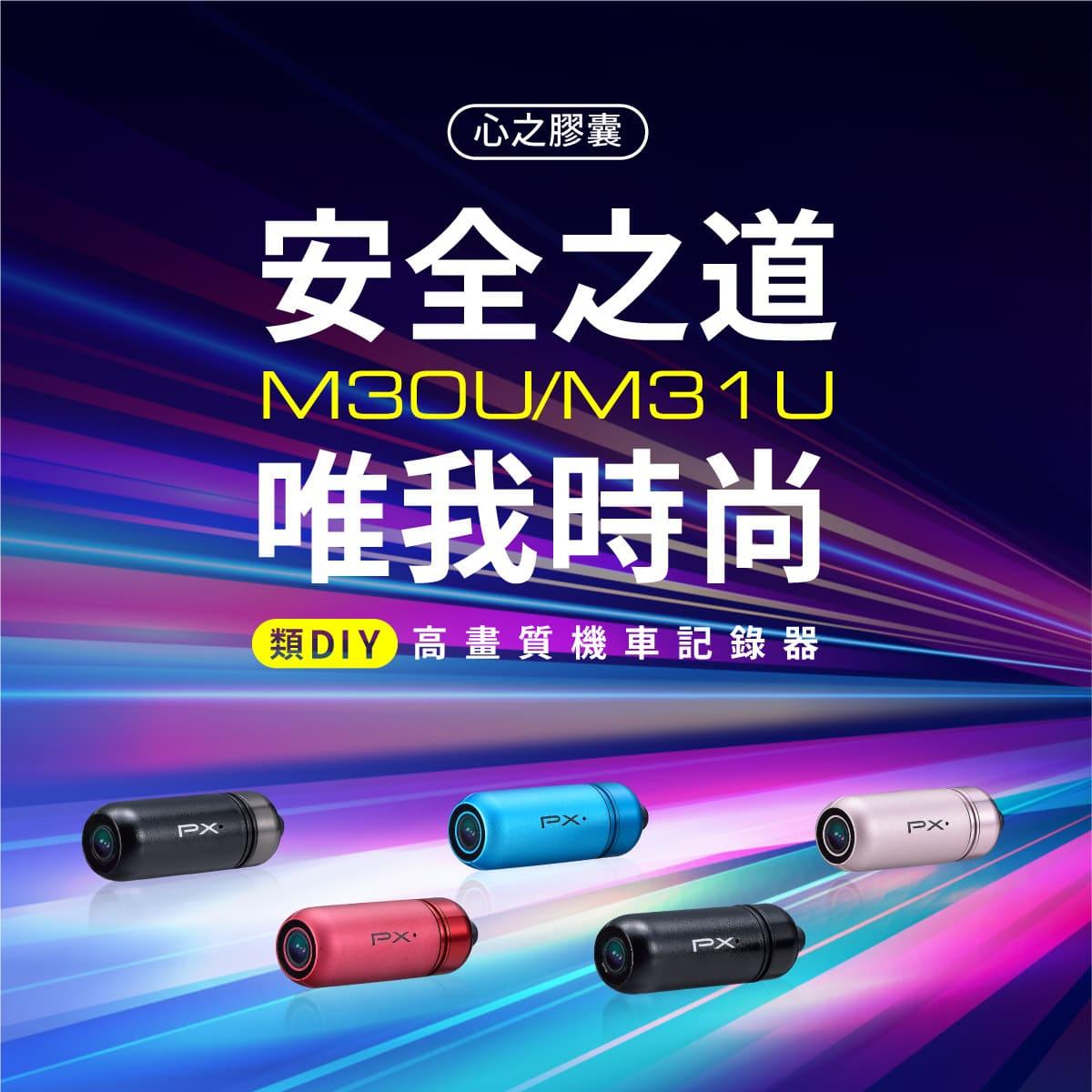 proimages/product/Bike_Cam/M30U_M31U/01.jpg