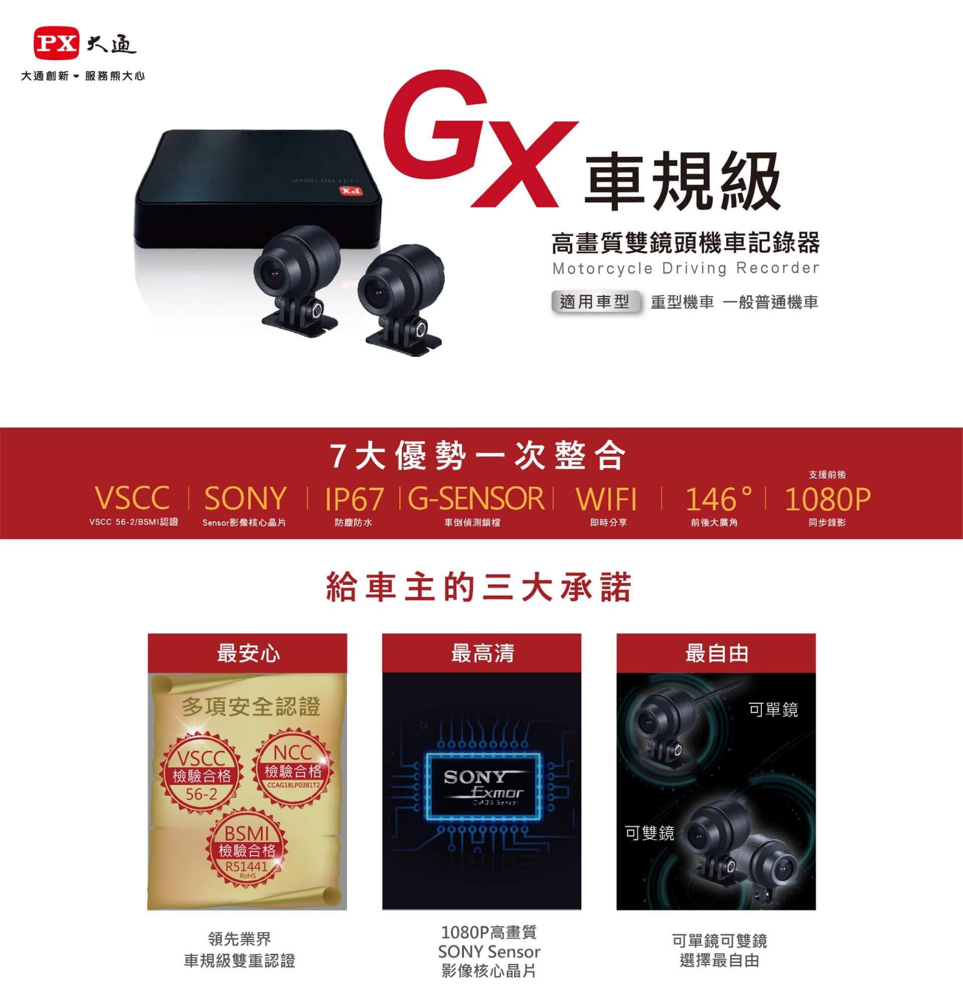 proimages/product/Bike_Cam/PX-GX/PX-GX_01_resized.jpg