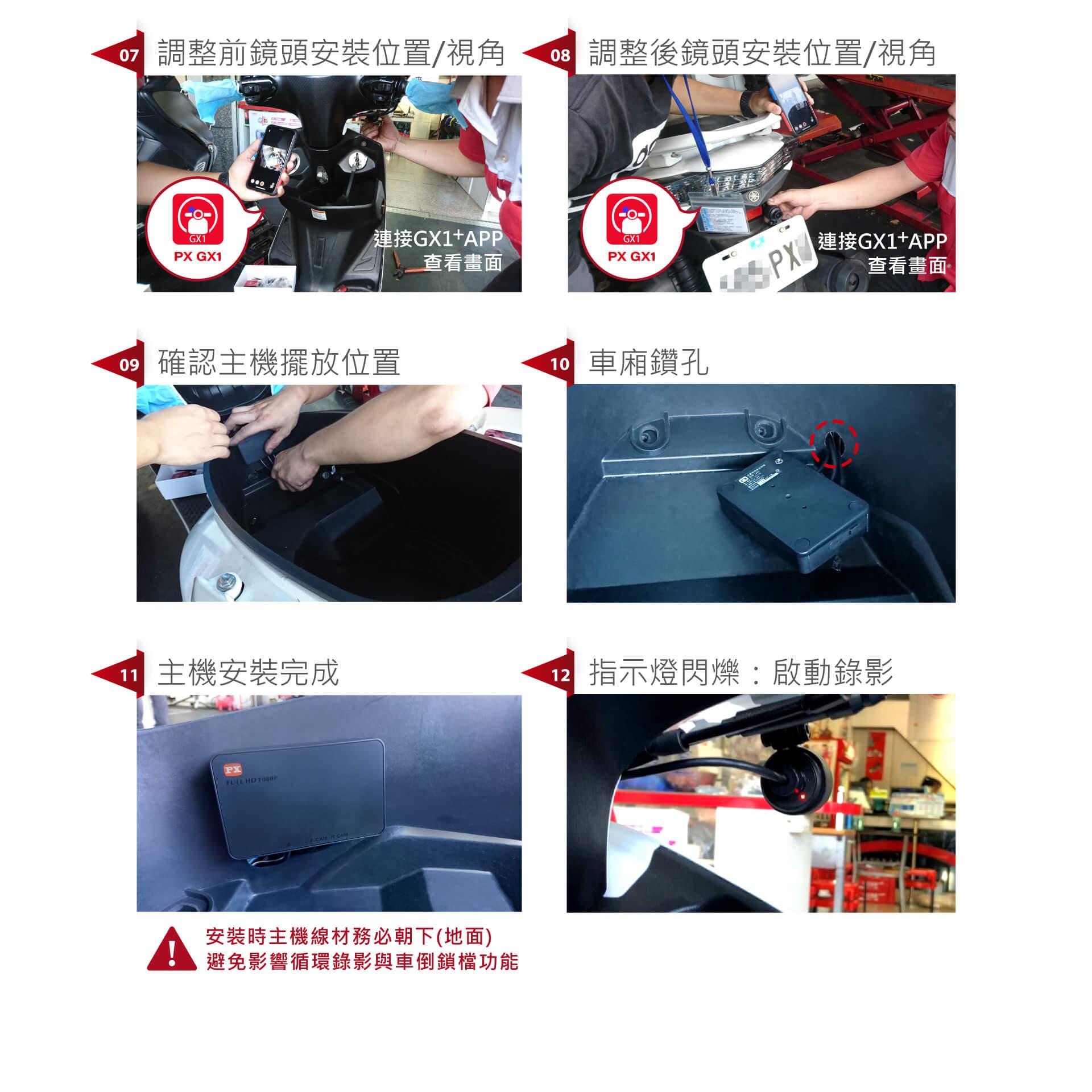 proimages/product/Bike_Cam/PX-GX1_Plus/PX-GX1-安裝步驟-02-1012.jpg