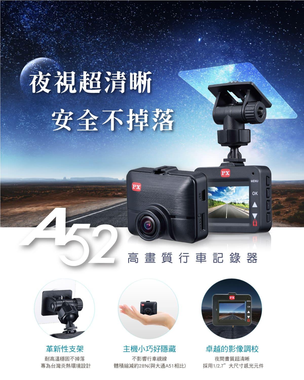 proimages/product/Dash_Cam/A52/A52-01.jpg