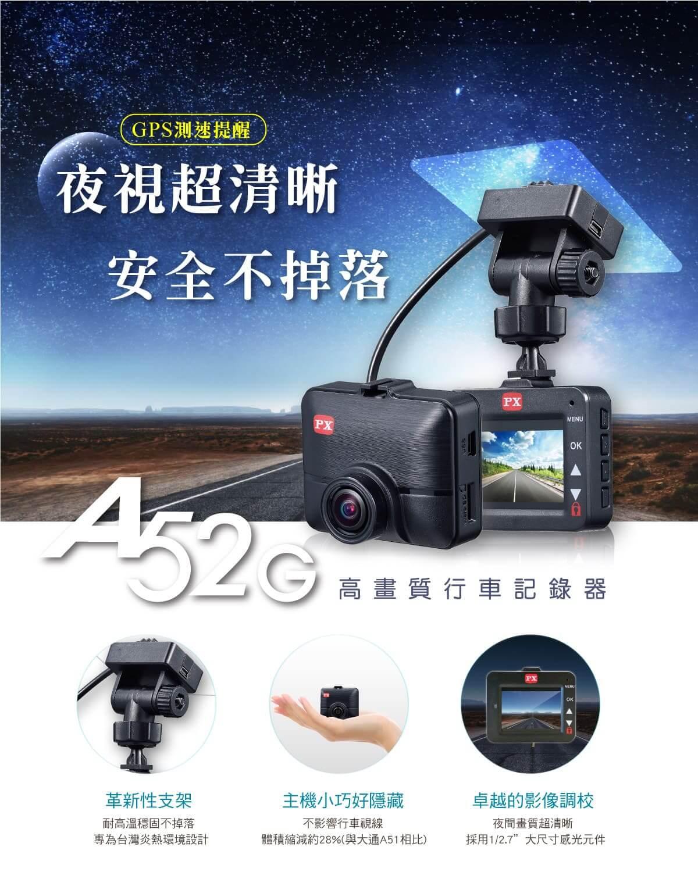 proimages/product/Dash_Cam/A52G/A52G-01.jpg