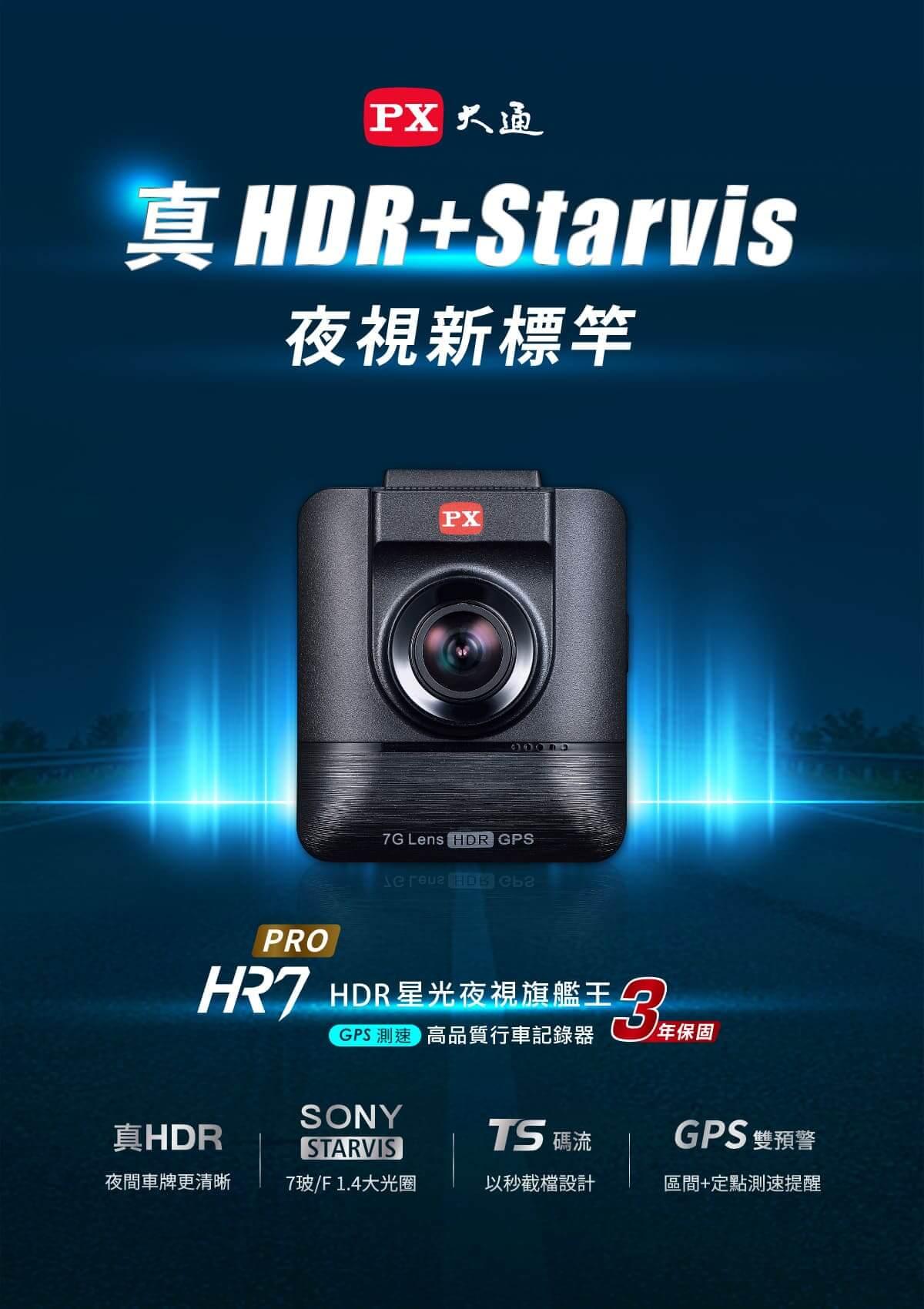 proimages/product/Dash_Cam/HR7PRO/01.jpg