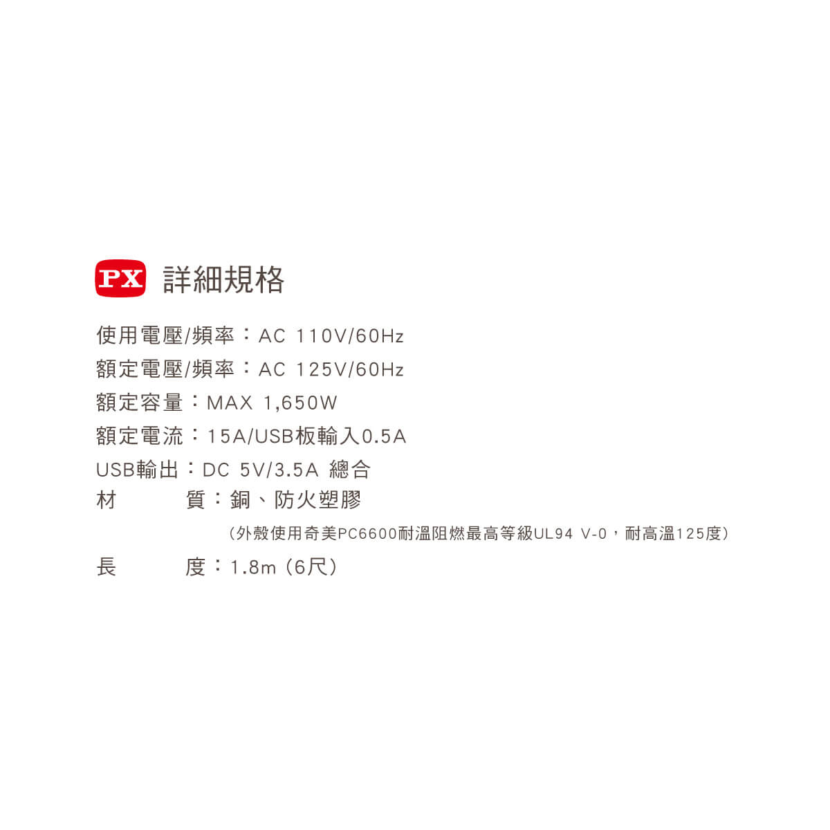 proimages/product/ExtensionCord/PEC65U36/PEC-65U36-12.jpg