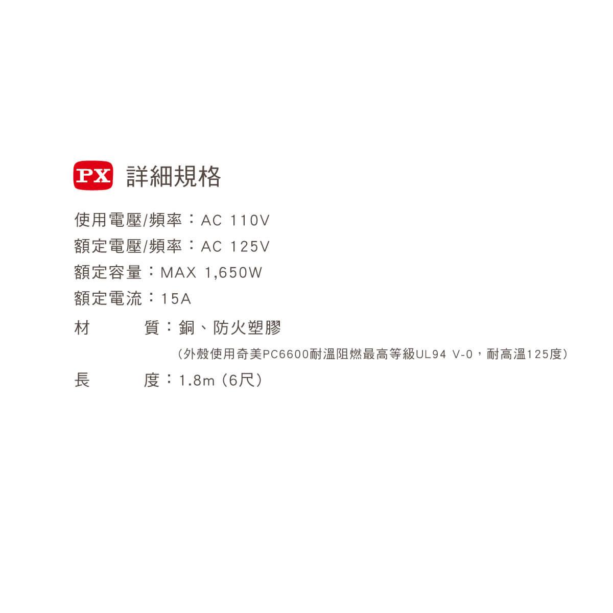 proimages/product/ExtensionCord/PEC666-669/PEC-6669-09.jpg